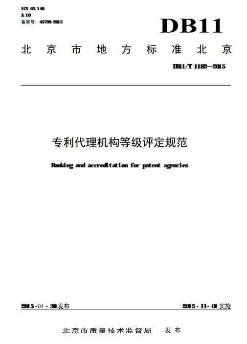 专利代理机构等级评定规范