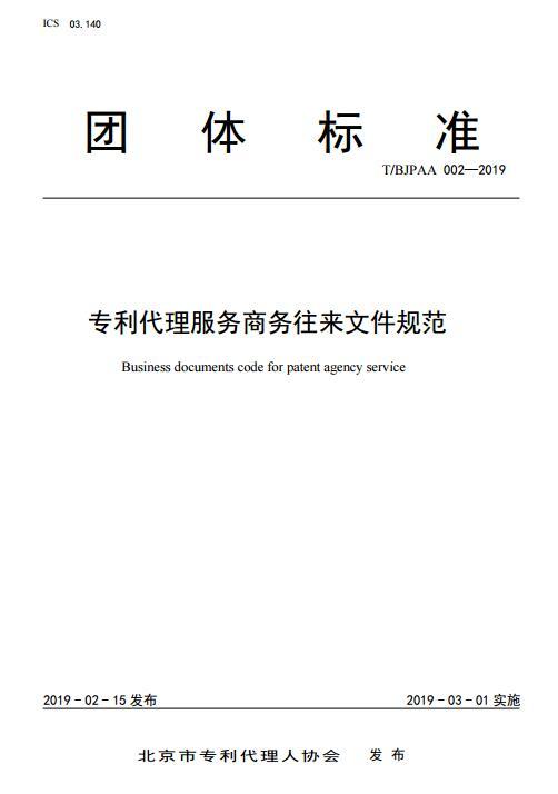 专利代理服务商务往来文件规范