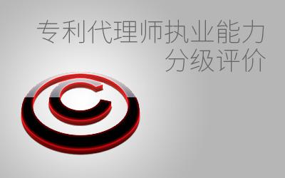 专利代理师执业能力分级评价